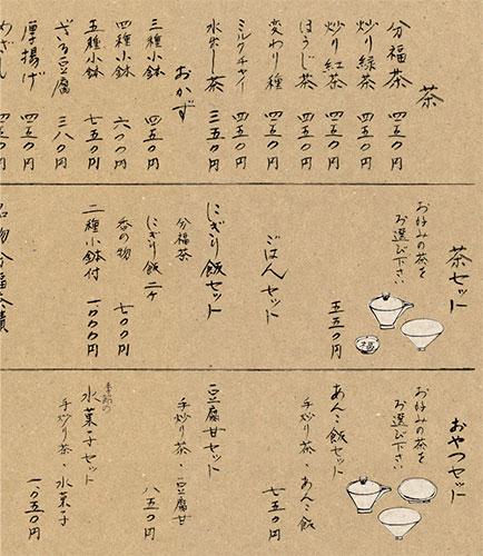 bunbuku_menu01_2
