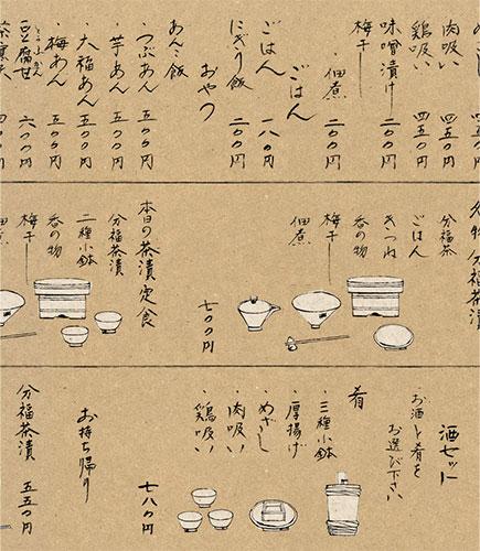 bunbuku_menu02_2